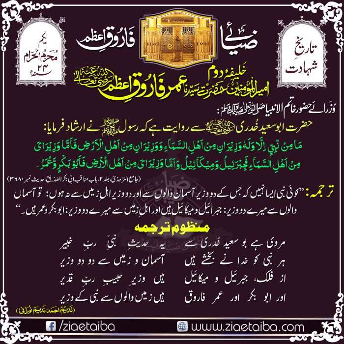 Islamic Image about Hazrat Umar Bin Khattab-13