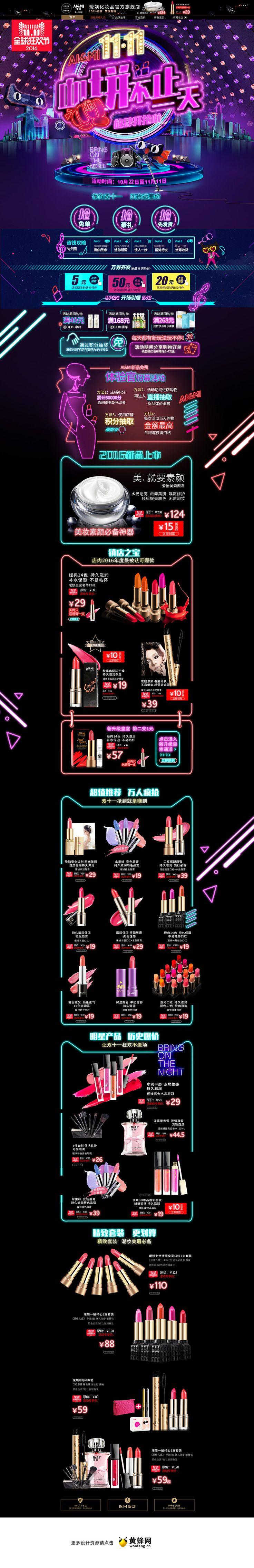瑷媄美妆美容美发护肤化妆品天猫双11预售双十一预售首页页面设计 更多设计资源尽在黄蜂网http://woofeng.cn/