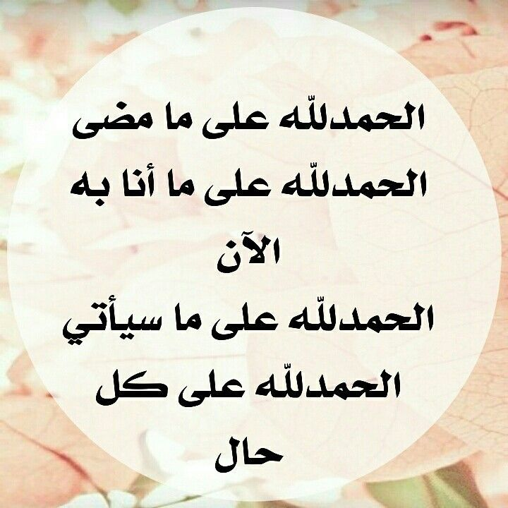 أكتبوا الحمد لله Islamic Images Quotes Life Quotes