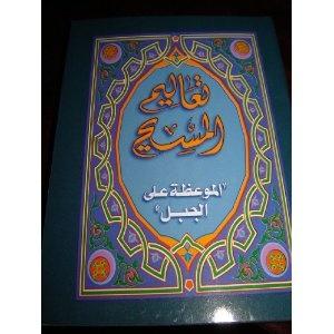 The Teaching of Christ / Arabic Language Bible Booklet / Arabic New Van Dyck / 9th print 2008  Price: $9.99