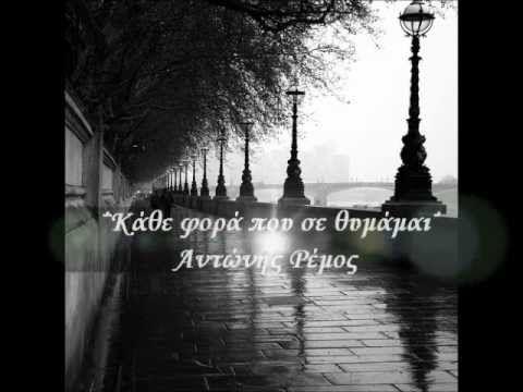 Αντώνης Ρέμος-Κάθε φορά που σε θυμάμαι ✽¸¸.•*`*•
