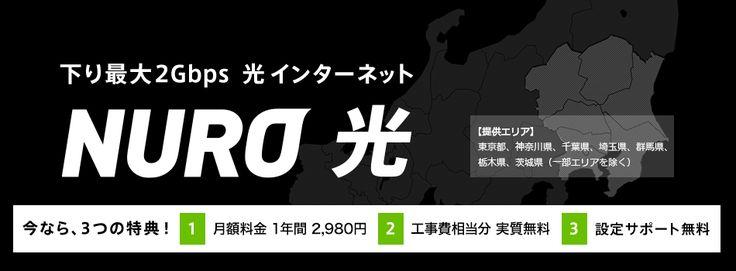 NURO公式限定 9月入会キャンペーン 下り最大2Gbps 光 インターネット NURO 光
