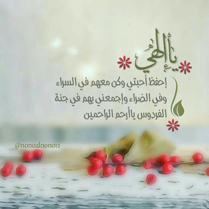 احفظ احبتي يا الله Friday Messages Islamic Prayer Islamic Pictures