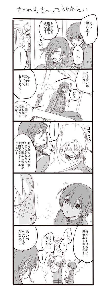 Kane-san does not deserve Horikawa?