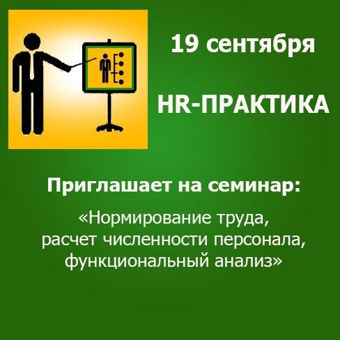 Посмотреть программу http://hr-praktika.ru/seminary-i-treningi/seminary/seminar-normirovanie-truda-raschet-chislennosti-personala-funktsionalnyj-analiz/