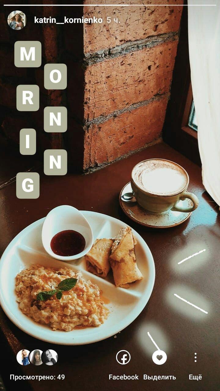 Breakfast Morning Instagram Stories Instagram Idei Dlya Foto