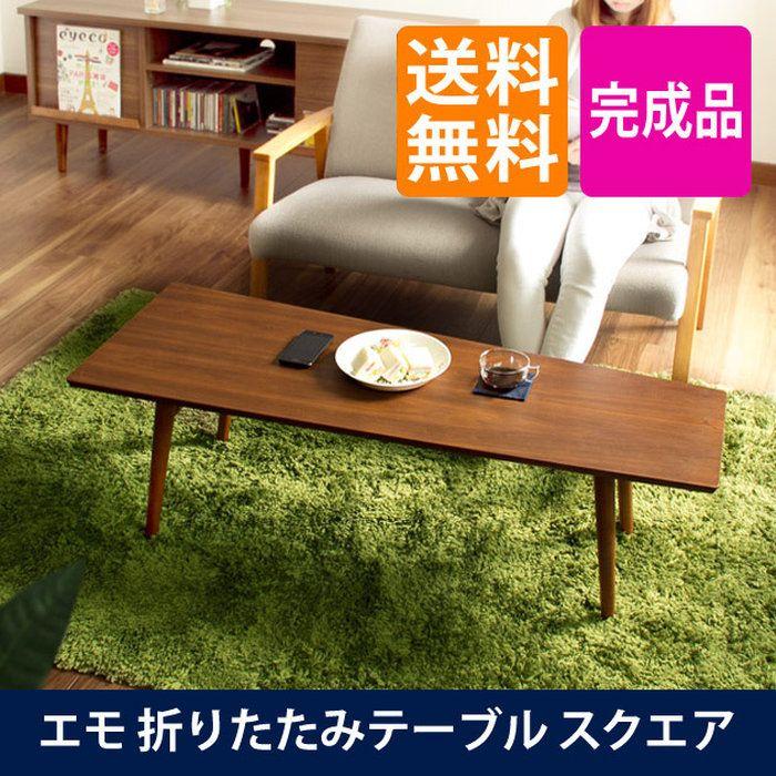 【送料無料】エモ折りたたみテーブルスクエア