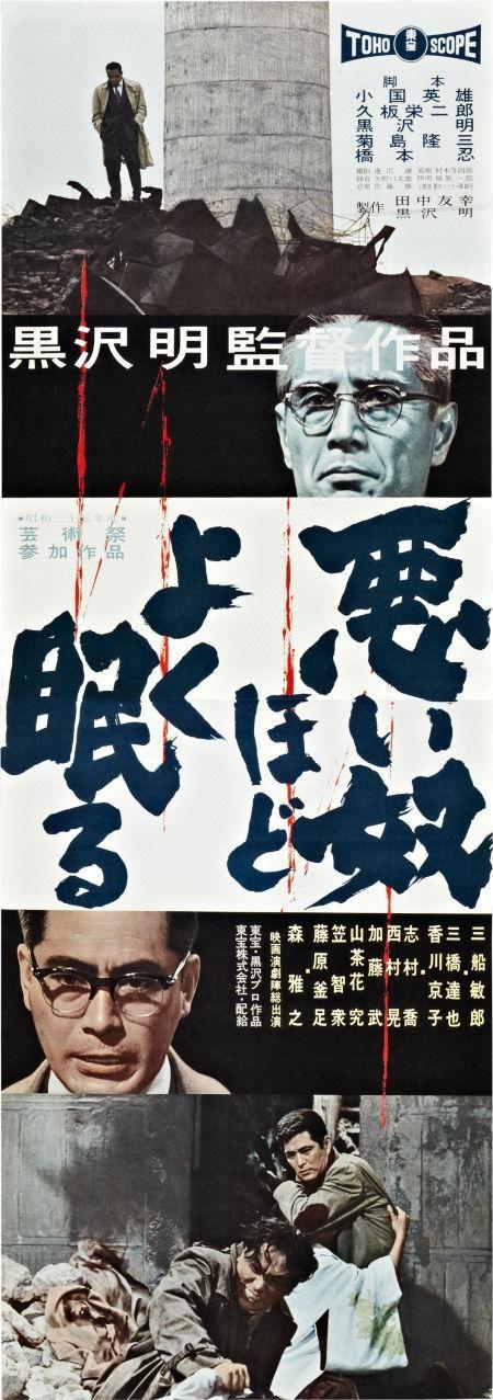 Warui yatsu hodo yoku nemuru (The Bad Sleep Well) (1960). Country: Japan. Director: Akira Kurosawa.