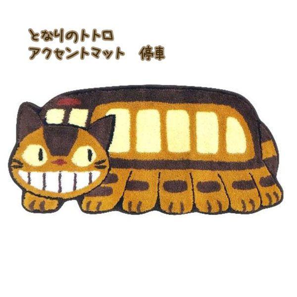 楽天市場 ジブリ グッズ となりのトトロ アクセントマット 停車 スタジオジブリ ギフト ジブリ グッズ ととろ cafe de donguri ネコバス トトロ 猫 バス