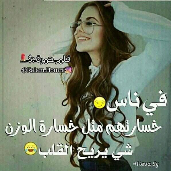 ايي والله صح Girl Power Quotes Funny Arabic Quotes Cover Photo Quotes