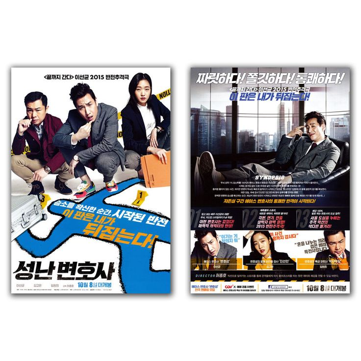 The Advocate: A Missing Body Movie Poster Sun-kyun Lee, Go-eun Kim, Won-hee Lim #MoviePoster