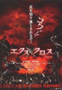 Крест-накрест (2007)