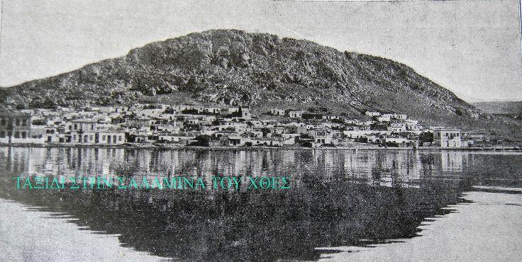 η πολη της Σαλαμινας το 1902 ...αρχειο Π. Βελτανισιαν