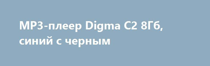 MP3-плеер Digma C2 8Гб, синий с черным http://iphone-plus.ru/goods/mp3-%d0%bf%d0%bb%d0%b5%d0%b5%d1%80-digma-c2-8%d0%b3%d0%b1-%d1%81%d0%b8%d0%bd%d0%b8%d0%b9-%d1%81-%d1%87%d0%b5%d1%80%d0%bd%d1%8b%d0%bc/