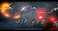1000+ images about مقــهى أحلى الكلمات و بريـــق حروفها on Pinterest | Arabic quotes, Author quotes and Allah