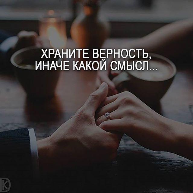 .  Цените тех, с кем можно быть собой.   Без масок, недомолвок и амбиций.  И берегите их, они вам посланы судьбой.   Ведь в вашей жизни их — лишь единицы.  .  Включайте уведомление о новых публикациях  .  #чувства #счастье #семья #отношения #любовь #цитаты #мысли #совет #счастьежить #смысл_жизни #правильныемысли #мысливеликих #мыслиосмысле #великиецитаты #deng1vkarmane