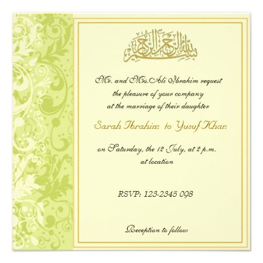 Green Damask Brocade Muslim Wedding Custom Invitation Invitations In 2019 Pinterest And