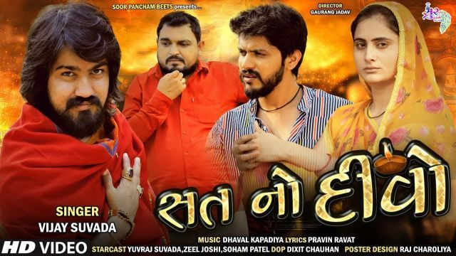 Old Gujarati Non Film Songs Volume 2 Songs Download Mp3 Or Listen Free Songs Online Wynk