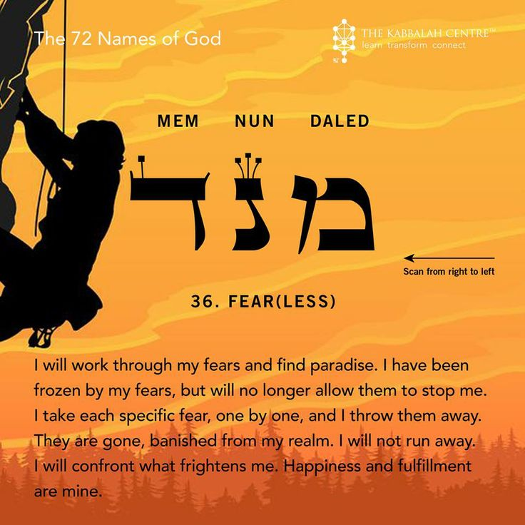 #FEARLESS #Kabbalah #72NamesofGod