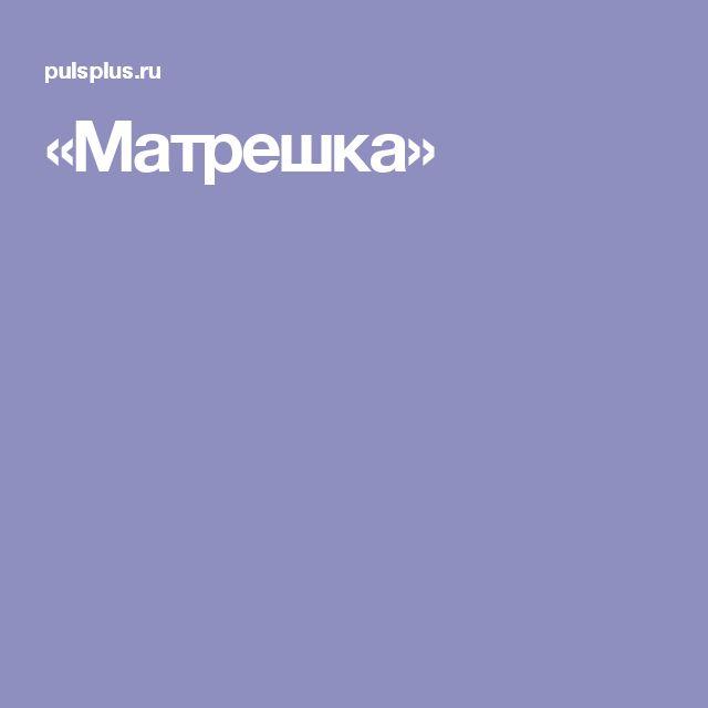 «Матрешка»