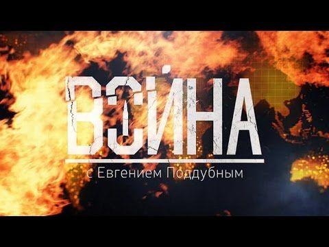 """""""Война"""" с Евгением Поддубным от 11.10.15 - YouTube"""