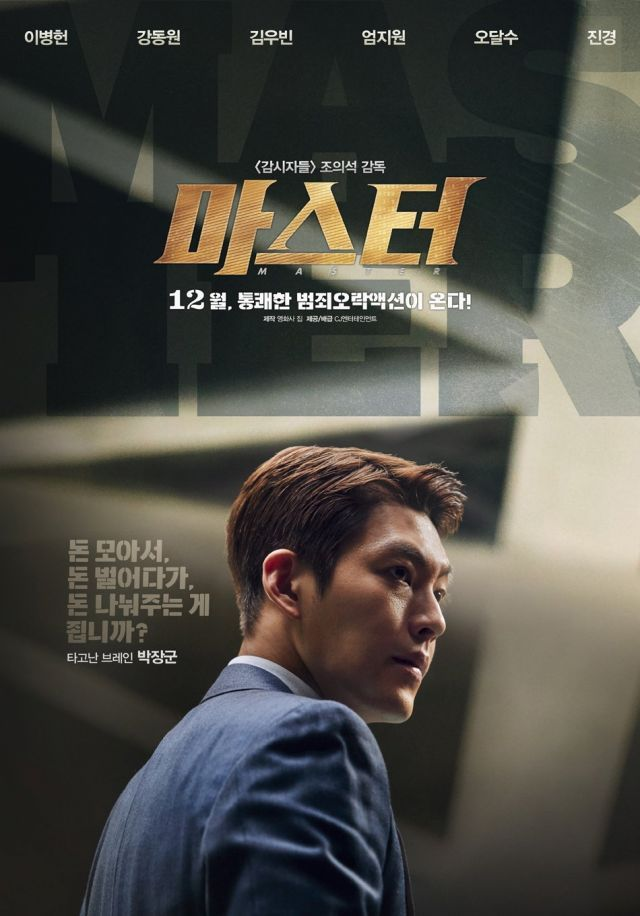 [Video] Third character video of Kim Woo-bin released for the #koreanfilm 'Master'