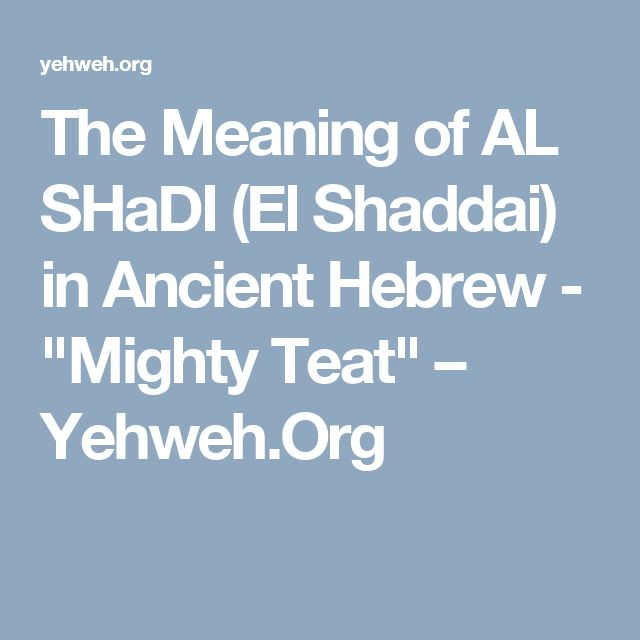"""The Meaning of AL SHaDI (El Shaddai) in Ancient Hebrew - """"Mighty Teat"""" – Yehweh.Org"""