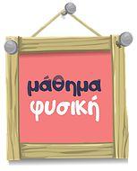 Εκπαιδευτικές αφίσες για τη Φυσική (ομάδες τροφίμων)
