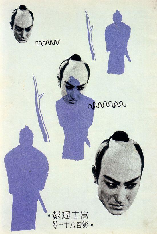 "Portada de la revista japonesa ""Fuji Weekly"" 1930 (?) ""Miss Young"" ( Ojo -san ) póster de la película de 1930 (?)"