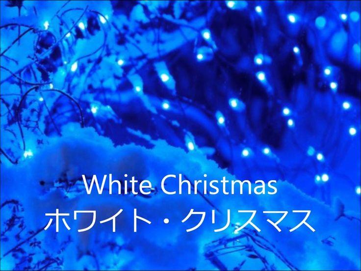 White Christmas (Vocal & Piano) ホワイト・クリスマス(歌&ピアノ)