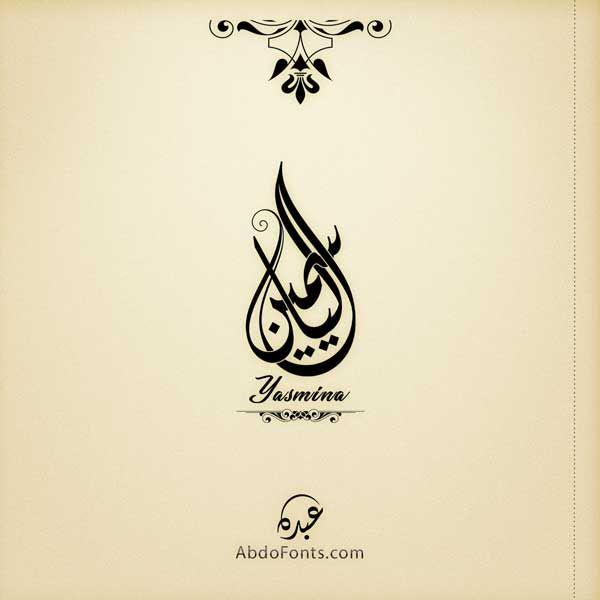 شعار اسم الياسمين الخط الديواني Abdo Fonts Stationery Templates Logo Design Logo Archive