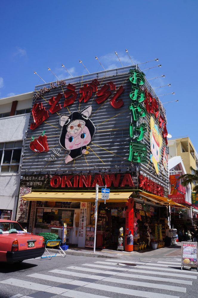 Naha City 那覇市 and Kokusaidori 国際通り,  Okinawa, Japan