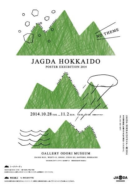 JAGDA  Hokkaido Poster Exhibition 2014 http://www.pinterest.com/chengyuanchieh/