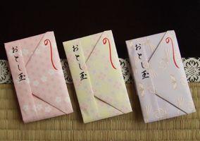折り紙/折形お年玉包み