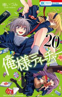 Oresama Teacher Manga - Read Oresama Teacher Online at MangaHere.co