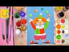 Как нарисовать клоуна - урок рисования для детей от 5 лет, гуашь,  рисуем дома поэтапно - YouTube