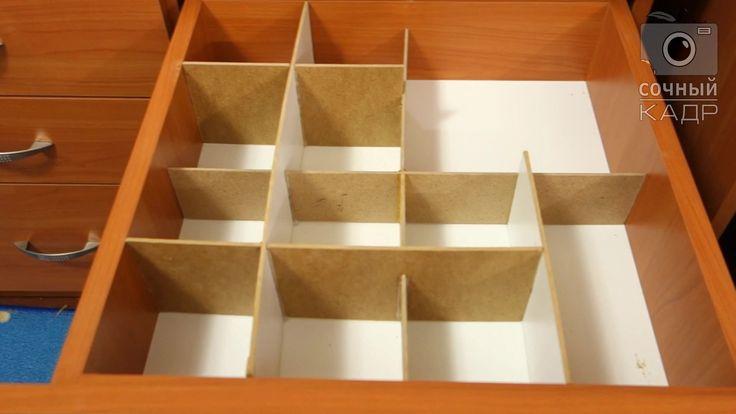 Как сделать перегородки для ящика
