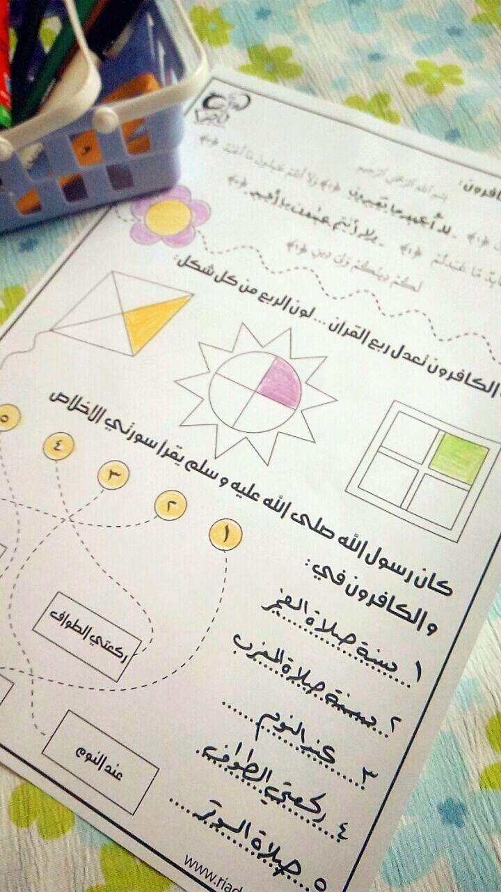 الموضوع Bullet Journal Learning Arabic Journal