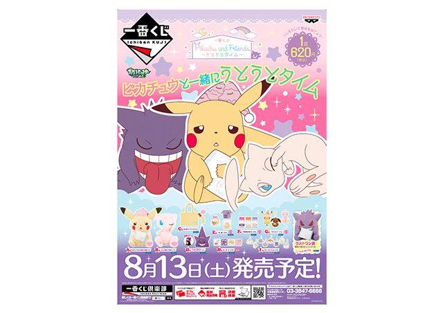 [カプセルトイ・プライズ(景品)・くじ]一番くじ Pikachu and Friends~うとうとタイム~ | カプセルトイ・プライズ |…
