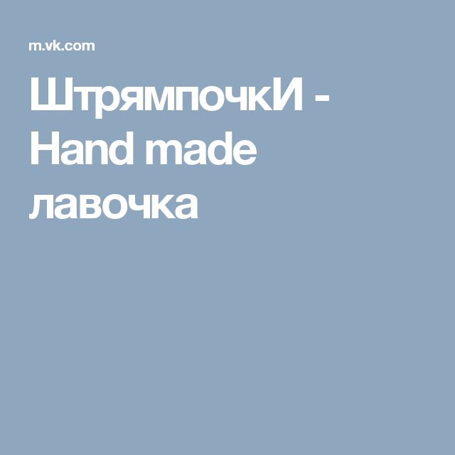 ШтрямпочкИ - Hand made лавочка
