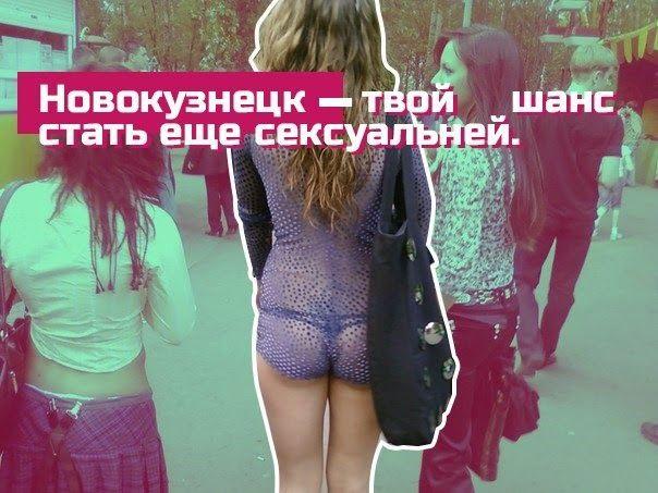 Новокузнецк фото