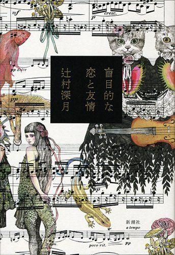 Book.盲目的な恋と友情: 辻村 深月