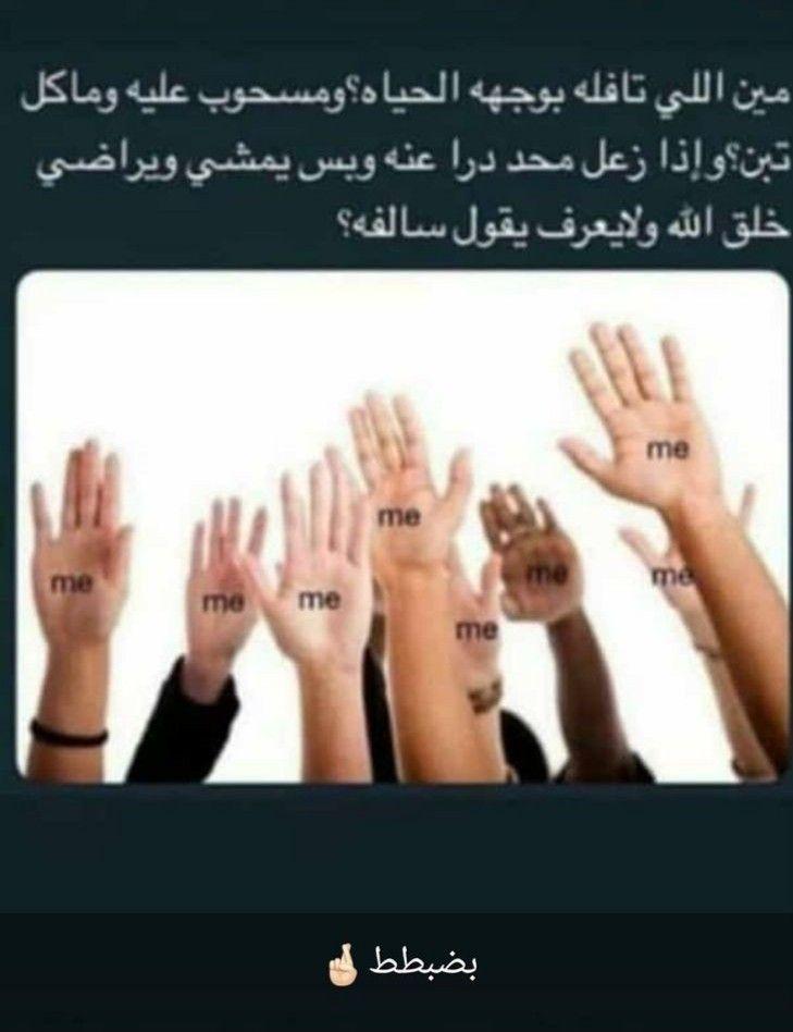 أنا Funny Arabic Quotes Quotes For Book Lovers Memes Funny Faces