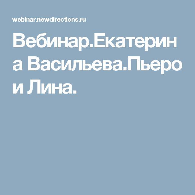 Вебинар.Екатерина Васильева.Пьеро и Лина.