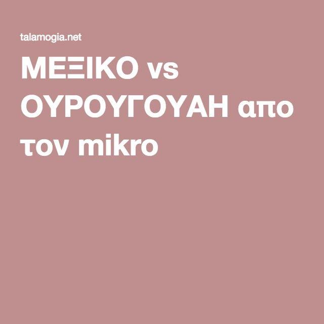 ΜΕΞΙΚΟ vs ΟΥΡΟΥΓΟΥΑΗ απο τον mikro