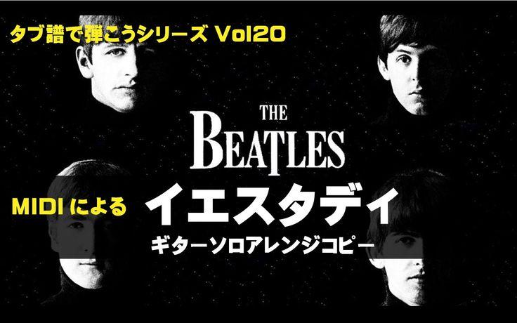 ビートルズのイエスタディをギタータブ譜で弾こう! タブ譜のダウンロードは現在準備中です。