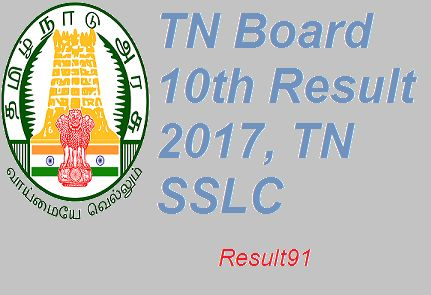 UPDATE:- The Tamil Nadu SSLC Results 2017 likely to be released on May 19th 2017. TN Board 10th Result 2017, TN SSLC Exam Result 2017 SSLC Results 2017 : TN SSLC 10th Results 2017 :   #Tamil Nadu Board SSLC result 2016 #TN board 2017 10th result #TN SSLC result 2017