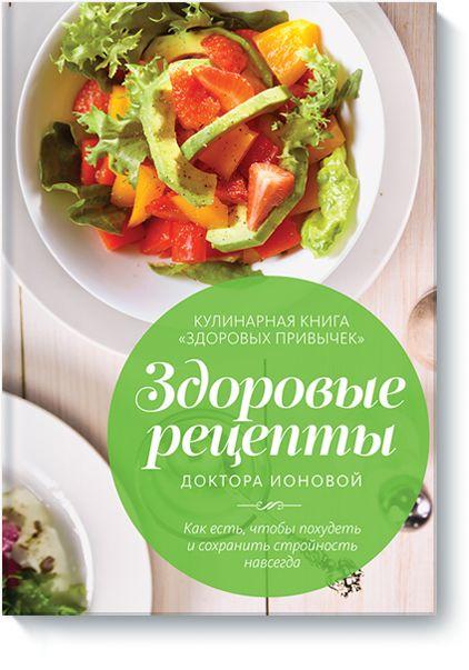 Лидия Ионова. Здоровые рецепты. Как есть, чтобы похудеть и сохранить стройность навсегда