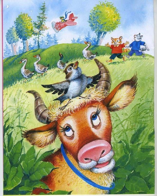 картинка из сказок корова каре