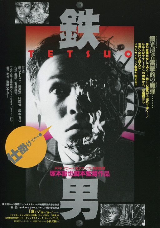 Japanese Movie Poster: Tetsuo. 1989